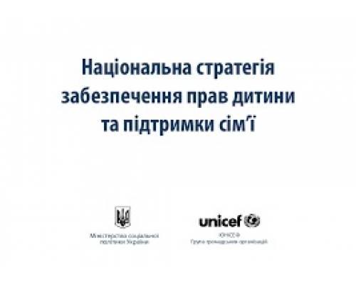 Мінсоцполітики за підтримки ЮНІСЕФ починає розробку єдиної Національної стратегії забезпечення прав дітей