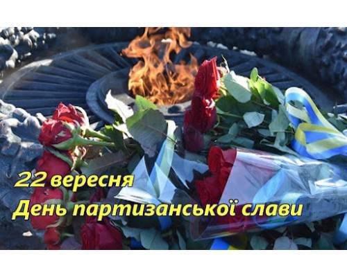 Привітання до Дня партизанської слави