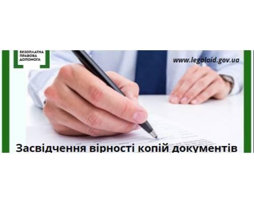 Про нотаріального посвідчення копій документів