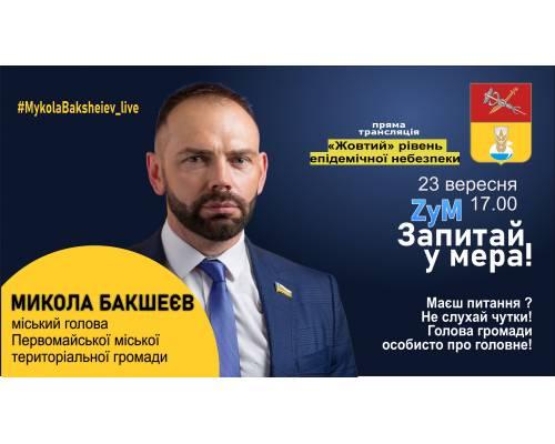 ZУМ: Прямий ефір міського голови Миколи Бакшеєва!