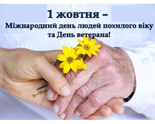 Вітання міського голови Миколи Бакшеєва до дня людей похилого віку та Дня ветерана.