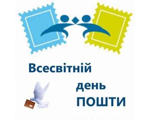 Вітання Первомайського міського голови Миколи Бакшеєва до Дня пошти!