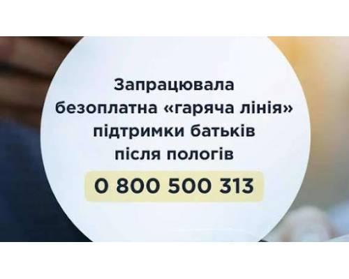 В Україні запрацювала універсальна та безоплатна гаряча лінія підтримки батьків після пологів.