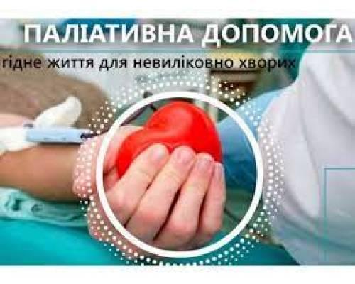 9 жовтня 2021 року – Всесвітній день паліативної та хоспісної допомоги