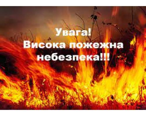 Високий рівень пожежної небезпеки! Прогноз пожежної небезпеки по Харківській області.