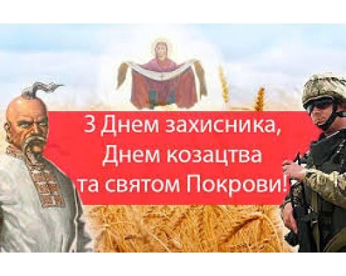 З Днем захисника і захисниці України!
