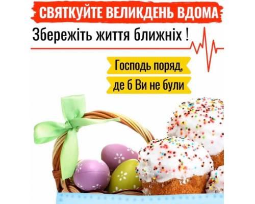 Великдень вдома або безпечні свята!