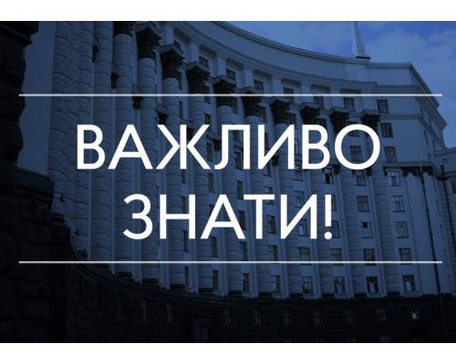 Тимчасово штрафні санкції, визначені Законом України «Про збір та облік єдиного внеску на загальнообов'язкове державне соціальне страхування»
