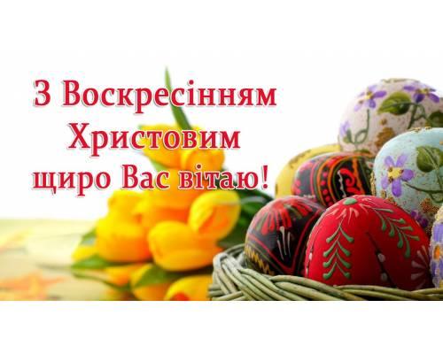 Вітання міського голови Миколи Бакшеєвка з Великоднем