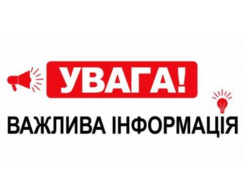 До уваги підприємців та жителів міста Первомайський!!! Закриття ринків!