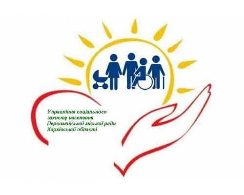 Допомога на дітей фізичним особам - підприємцям, які обрали спрощену систему оподаткування і належать до першої та другої групи платників єдиного податку