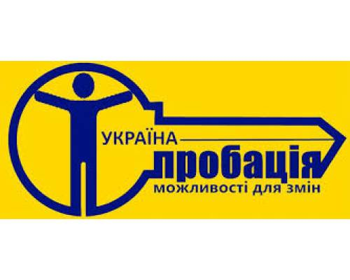 Первомайський  міськрайонний відділ філії Державної установи «Центр пробації»                                                                                                               в Харківській області інформує