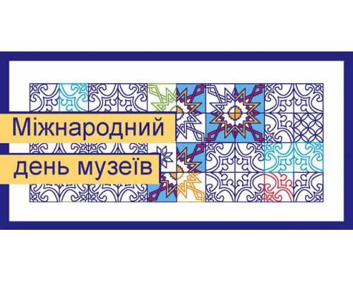 18 травня Міжнародний день музеїв — щорічне свято музейництва