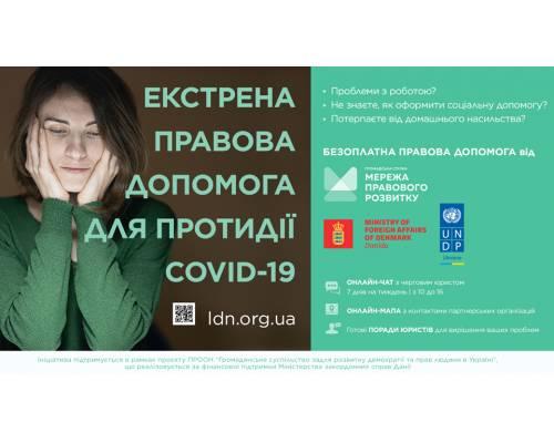 Екстрена правова допомога для протидії COVID-19