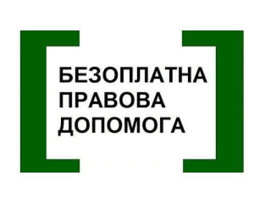 Координаційний центр з надання правової допомоги інформує