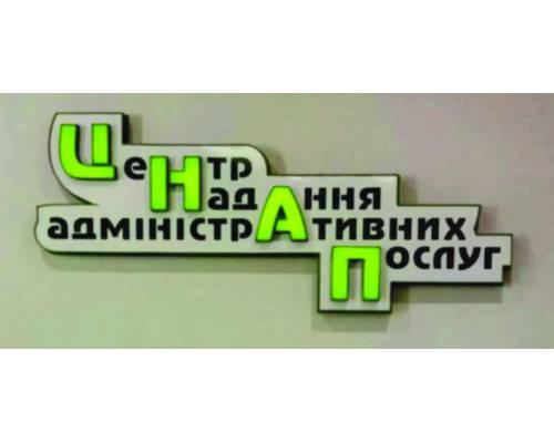 Центр надання адміністративних послуг в м.Первомайський інформує