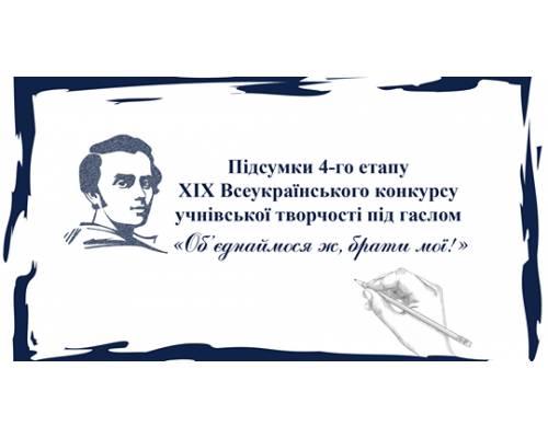 Переможці IV (підсумкого) етапу ХІХ Всеукраїнського конкурсу учнівської творчості