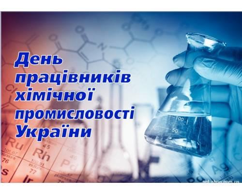 Шановні працівники та ветерани хімічної та нафтохімічної промисловості!