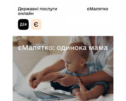 Відтепер скористатися комплексною послугою єМалятко також можуть одинокі мами