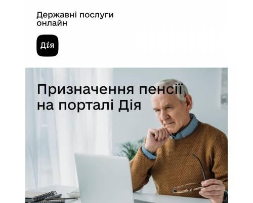 Призначення пенсії онлайн на порталі Дія.