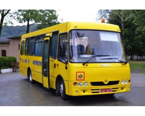 «Придбання шкільного автобусу для підвезення учнів до шкіл міста»