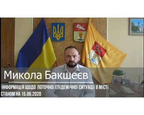 Звернення міського голови Миколи БАКШЕЄВА станом на 15 червня 2020 року