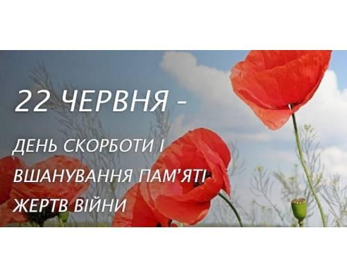 22 червня  – День Скорботи і вшанування пам\