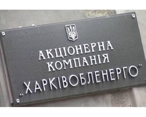 """АТ """"Харківобленерго"""" попереджає"""
