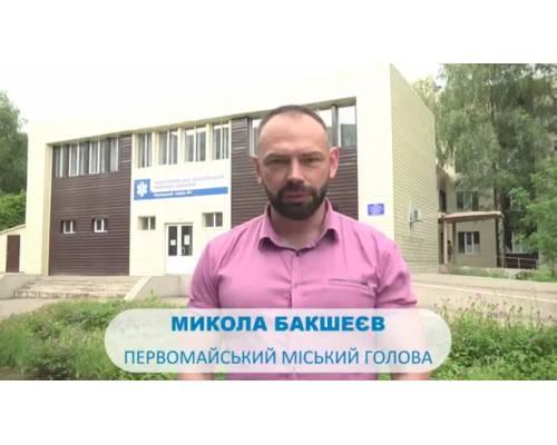 Привітання міського голови Миколи Бакшеєва з днем Медичного працівника