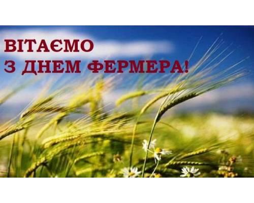 В Україні сьогодні святкують День фермера