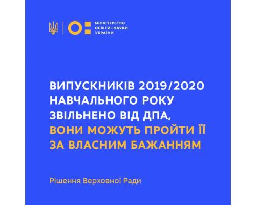 ВИПУСКНИКІВ 2019/2020 НАВЧАЛЬНОГО РОКУ ЗВІЛЬНЕНО ВІД ДПА