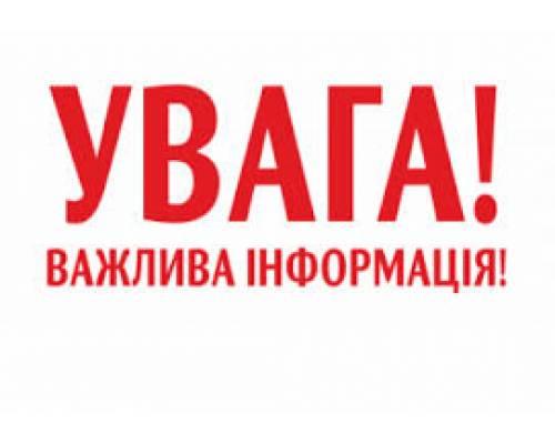 Рішення виконавчого комітету Первомайської міської ради