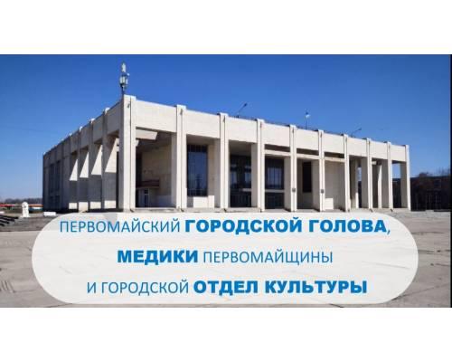 Поздравление медиков Новогрудчины (Беларусь)