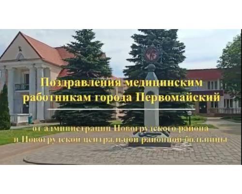Привітання медичним працівникам від керівництва м.Новогрудок та колег (Республіка Білорусь)