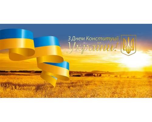 28 червня ми відзначаємо одне із найбільших державних свят – День Конституції України!