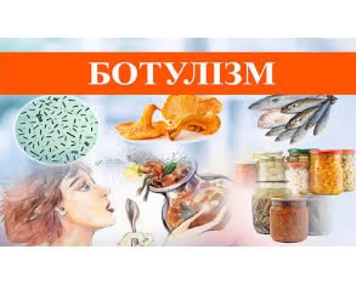 Пам'ятка для населення щодо профілактики ботулізму