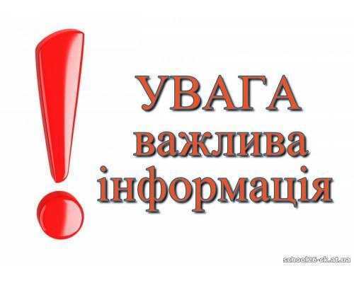 До уваги батьків випускників 11 класів шкіл м. Первомайський!!!