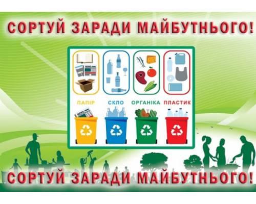 Сортуй свідомо! Як перероблюється скло в Україні.