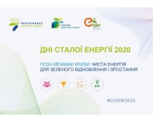 Європейський тиждень сталої енергії на Харківщині