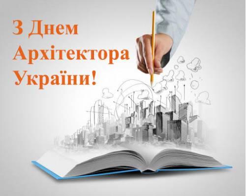 1 липня в Україні відзначається День архітектури – професійне свято українських архітекторів, проєктувальників і дизайнерів, а також поціновувачів архітектурних шедеврів країни.