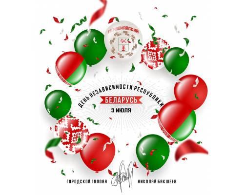 Вітаємо м.Новогрудок з Днем Незалежності Республіки Білорусь