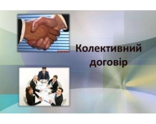 Двомісячник з укладання колективних договорів
