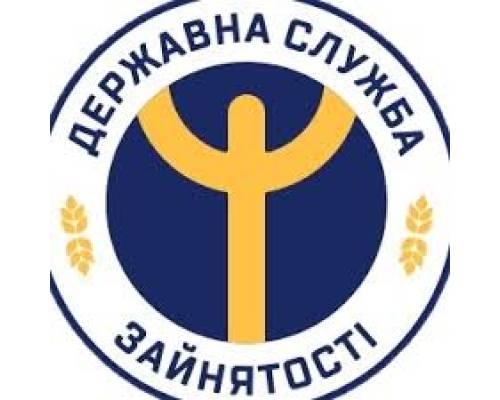 Первомайська міськрайонна філія Харківського обласного центру зайнятості інформує