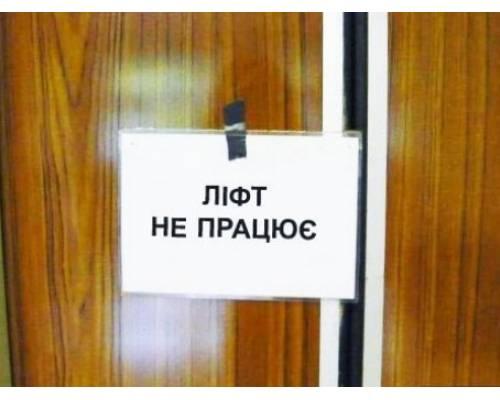 До уваги мешканців! Інформація про експертне обстеження ліфтів