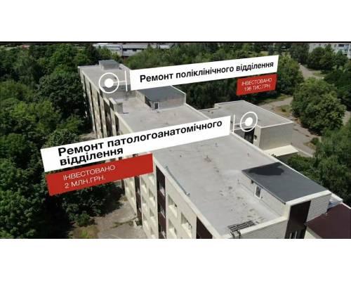 Зміни в лікарні за час перебування Миколи БАКШЕЄВА на посаді міського голови.