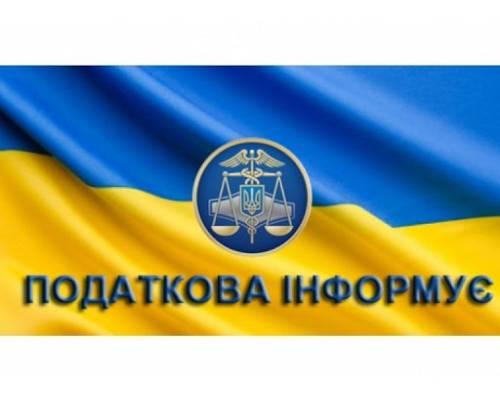 Закон України №466: зміни для платників єдиного податку у частині справляння земельного податку