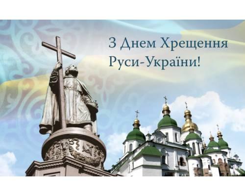 З  Днем Хрещення Київської Русі-України!
