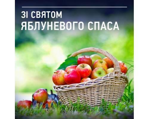Вітання міського голови Миколи Бакшеєва з Яблучним Спасом