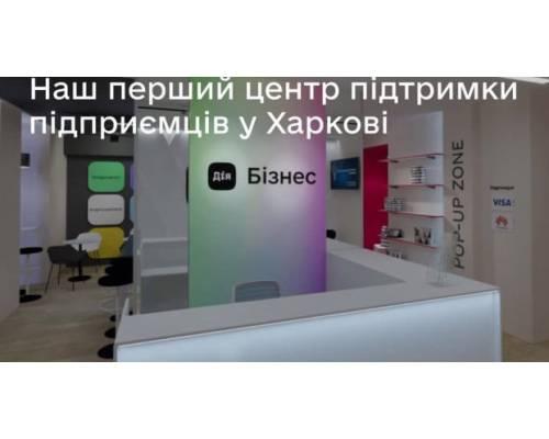 Інформація центру підтримки підприємництва Дія.Бізнес у Харкові