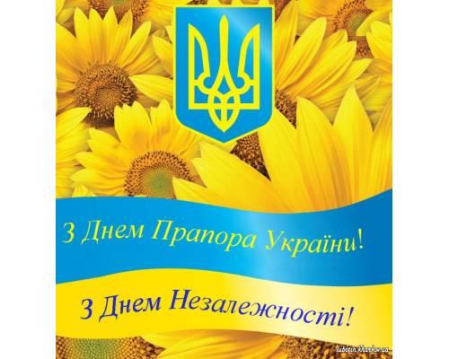 Вітання міського голови Миколи Бакшеєва з Днем Державного Прапора України та 29-ю річницею Незалежності України